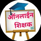 Online Shikshak ASB (ऑनलाईन शिक्षक एएसबी)