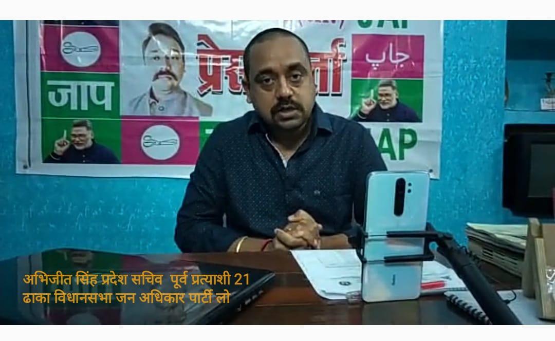 सीएस ने माना ढाका के 34 स्वास्थ्य केंद्र है बंद, जाप नेता बोले- बीजेपी विधायक अब सफाई देंगे