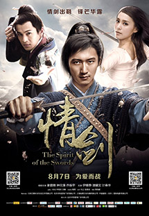 Kiếm Tình - The Spirit of the Swords (2015)