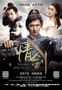 Kiếm Tình - The Spirit of the... (2015)