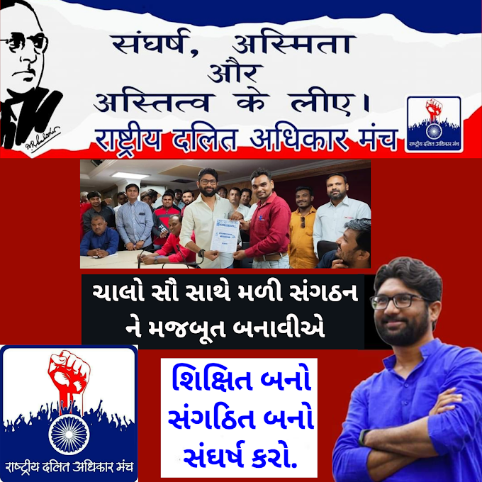 राष्ट्रीय दलित अधिकार मंच के साथ जुड़ने के लिए ईस फॉर्म को सबमिट करे jignesh Mevani