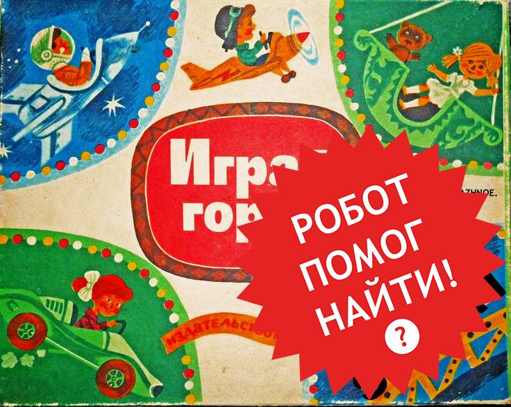 Советская игра-ходилка настольная игра Играй-город СССР
