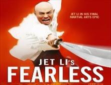 مشاهدة فيلم Fearless