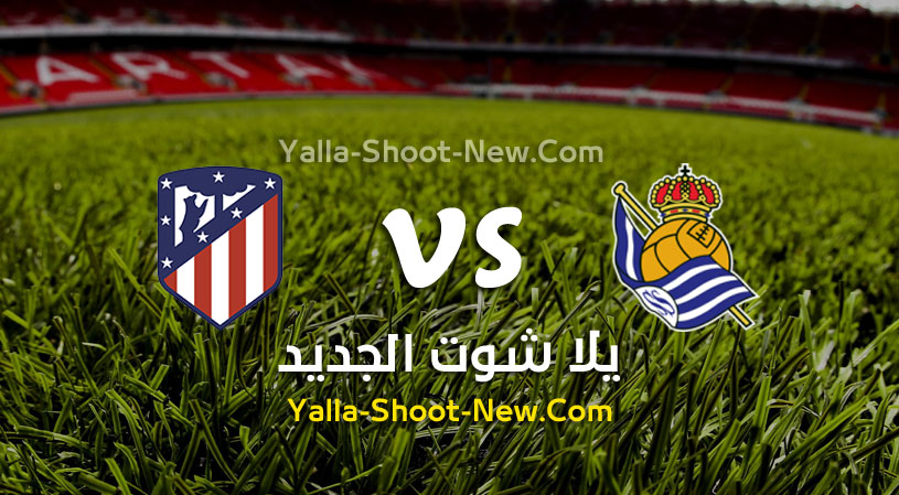 مباراة اتلتبكو مدريد وريال سوسيداد