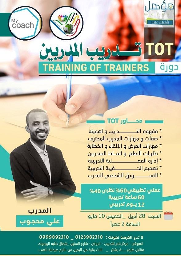 دورة تدريب المدربين TOT