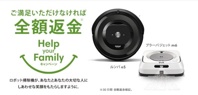 iRobotキャンペーン