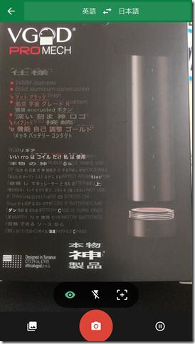 IMG 8995 thumb1 - 【メカニカルMOD】VGOD PRO MECH(ブイゴッド・プロ・メック)MOD【レビュー】~思ってたより…∑(゚д゚ノ)ノ編~