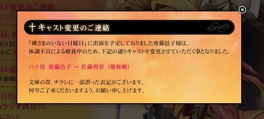 声優の後藤邑子さん、体調不良のためアニメ「神様のいない日曜日」を降板