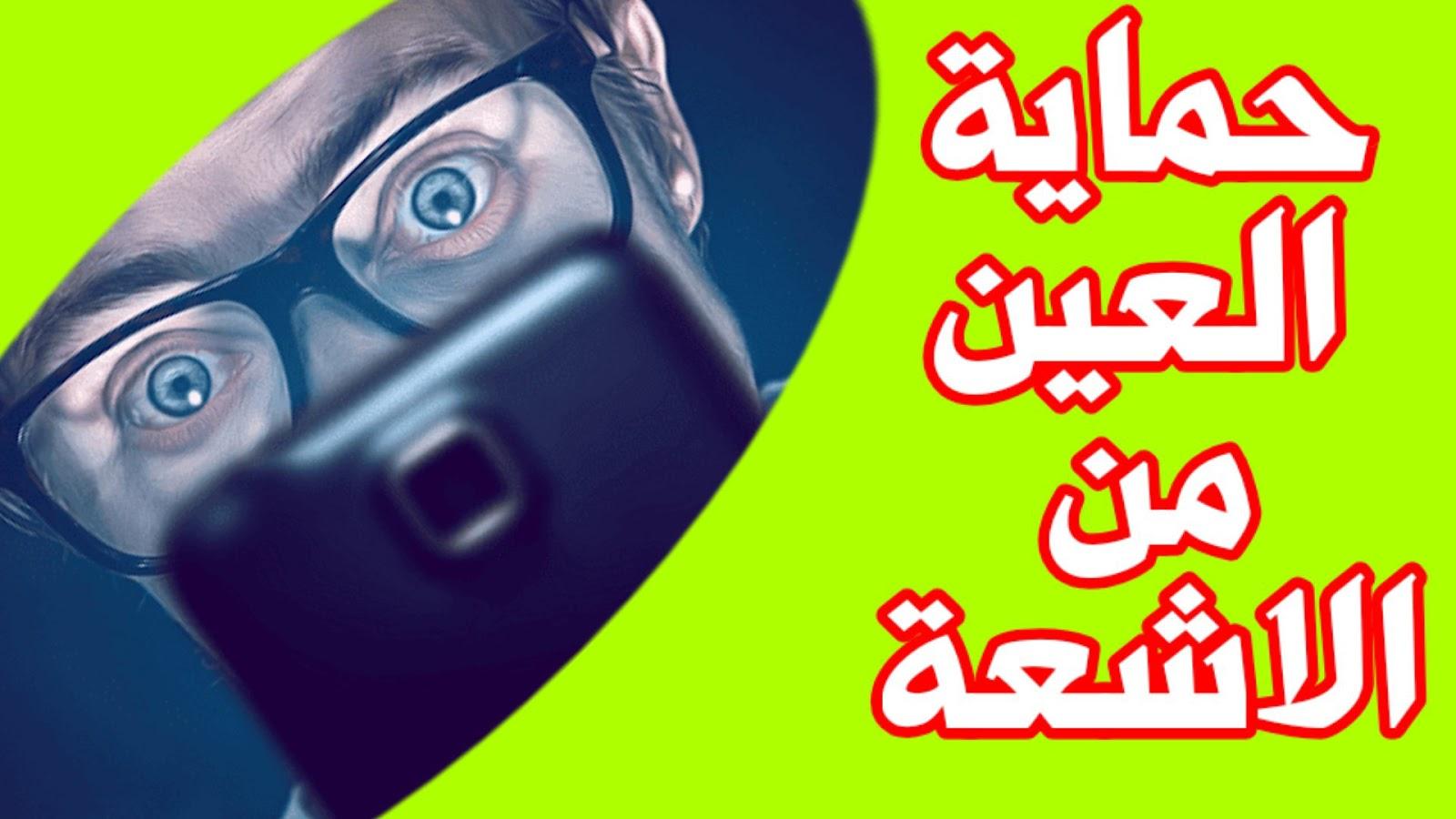 كيفية حماية العين من أشعة الهاتف / لن تحتاج إلى نظارات أو واقي شاشة الجوال