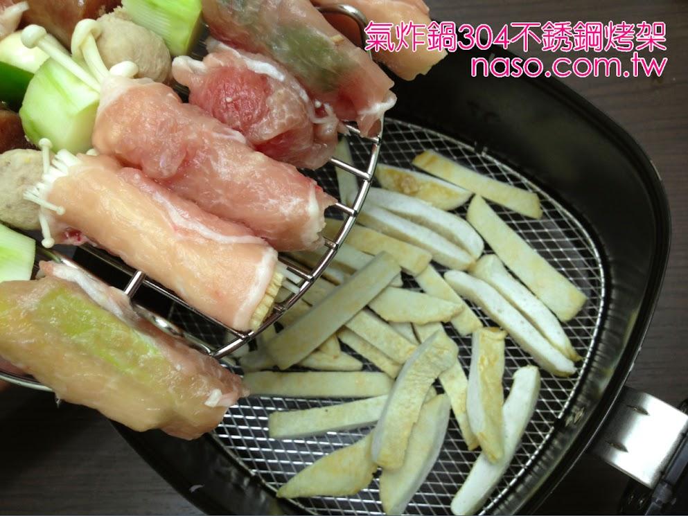 【naso開箱文】氣炸鍋304不銹鋼烤架(附烤串叉)樣品試用心得