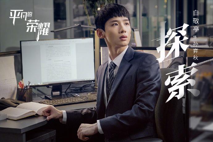 Ordinary Glory China Drama