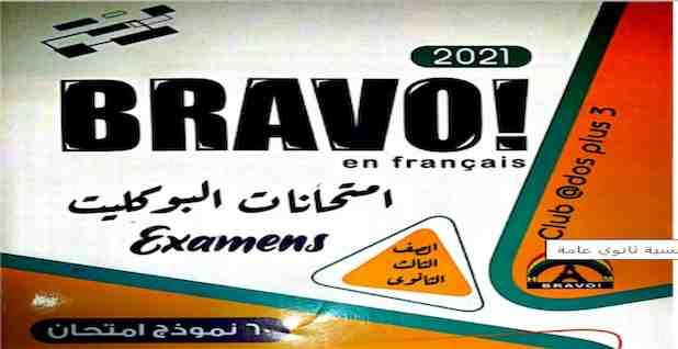 كتاب برافو مراجعة نهائية فى اللغة الفرنسية للصف الثالث الثانوى 2021 مع نماذج بوكليت فرنساوى