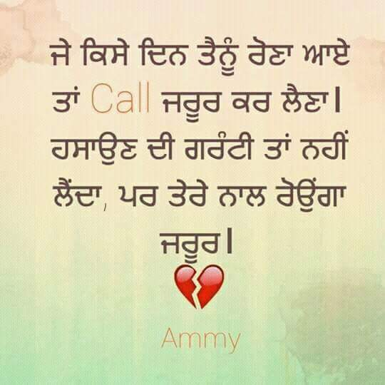 Images In Punjabi With Quotes
