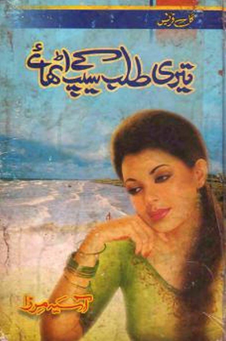 Teri Talab Kay Seep Utahye Complete Novel By Asia Mirza