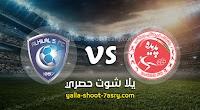 نتيجة مباراة شاهر خودرو والهلال اليوم 20-09-2020 دوري أبطال آسيا