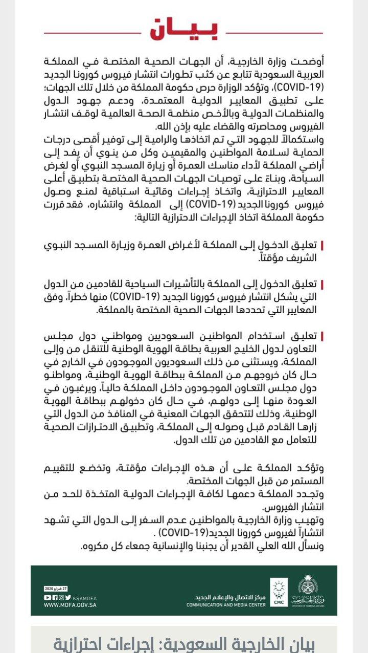 """بسبب """"كورونا"""".. السعودية تعلق الدخول للعمرة وزيارة المسجد النبوي والسياحة"""