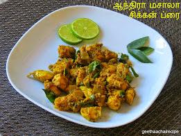 Chickenandhramasala