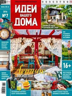Читать онлайн журнал<br>Идеи вашего дома (№7 июль 2016)<br>или скачать журнал бесплатно