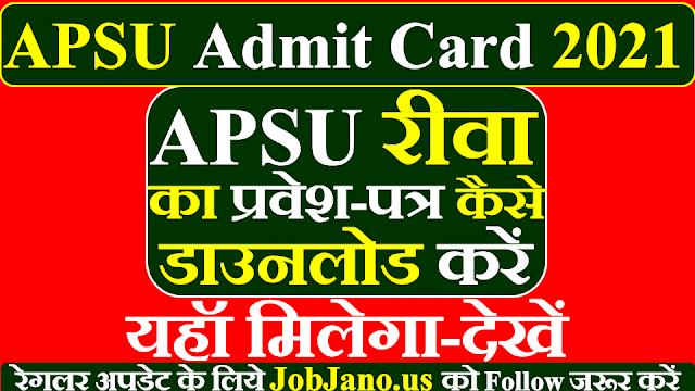 APSU Admit Card 2021 kaise download kare, एपीएसयू एडमिट कार्ड 2021 कैसे डाउनलोड करें, APSU Admit card kaise download kare, एपीएसयू एडमिट कार्ड कैसे डाउनलोड करें, APSU Admit card kaise dekhe, एपीएसयू एडमिट कार्ड कैसे देखें