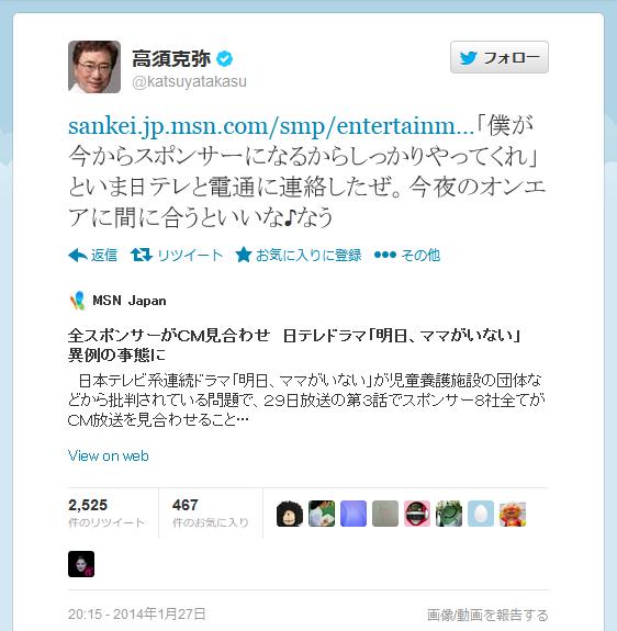スポンサー全社自粛の日テレドラマ「明日、ママがいない」に高須克弥氏がスポンサー名乗り