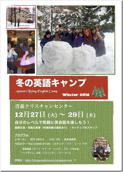 2016 Winter English Camp 1