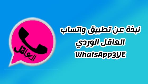 تحميل تطبيق واتساب العاقل الوردي WhatsApp3YE اخر اصدار 2021