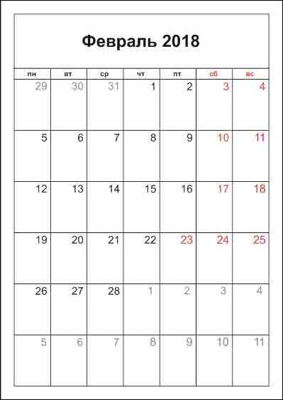 скачать календарь февраль 2018