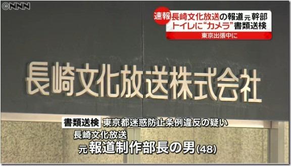 長崎文化放送の報道制作部長n03