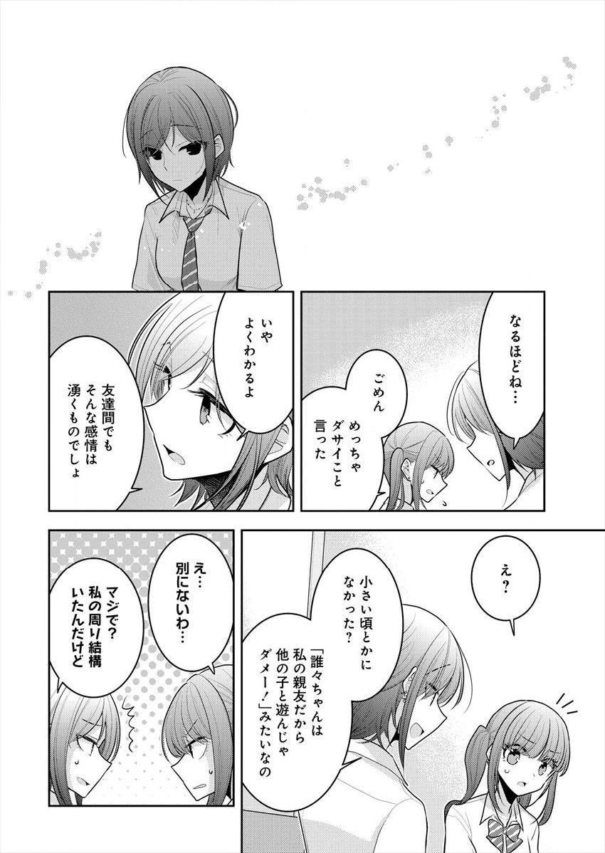 Useless Princesses Chapter 11