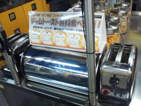 トーストコーナー ハンモック大須店2回目