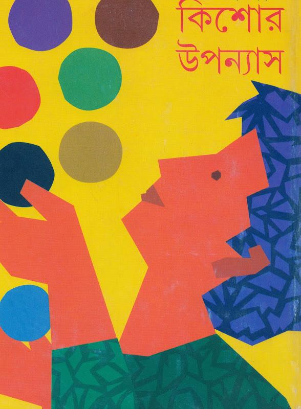 দশটি কিশোর উপন্যাস - সঞ্জীব চট্টোপাধ্যায়