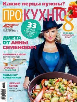 Читать онлайн журнал<br>Про кухню (№7-8 июль-август 2016)<br>или скачать журнал бесплатно