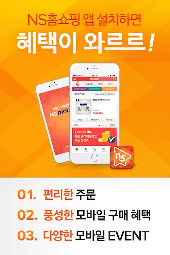 NS홈쇼핑 Apk apps 1