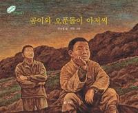 곰이와 오푼돌이 아저씨 - 평화 그림책
