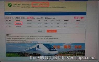 中國鐵路12306-訂位代號