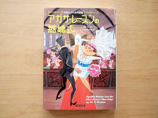 『アガサ・レーズンの結婚式』挿画