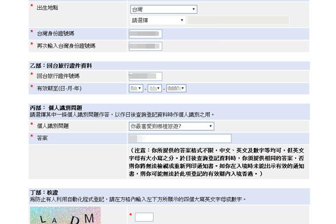 8 香港旅遊 香港入境 台灣居民預辦入境登記 港簽 線上港簽 網路港簽