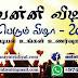 வன்னி விடியலின் முப்பெரும் விழா-2016