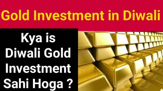 Gold Investment in Diwali 2020 | Kya Sahi hoga?