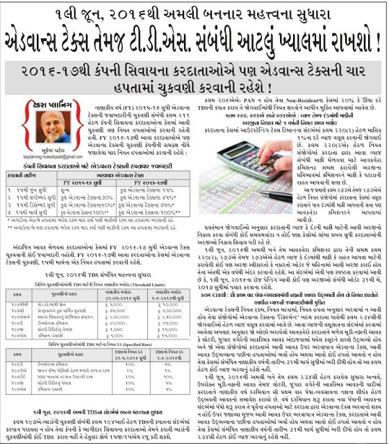 CHANGE IN ADVANCE TAX & T.D.S.A. FROM 1/6/2016   INSTRUCTIONS BY TAX ADVISOR