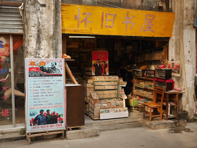 The Nostalgia Book Room (怀旧书屋) in Shaoguan, Guangdong, China