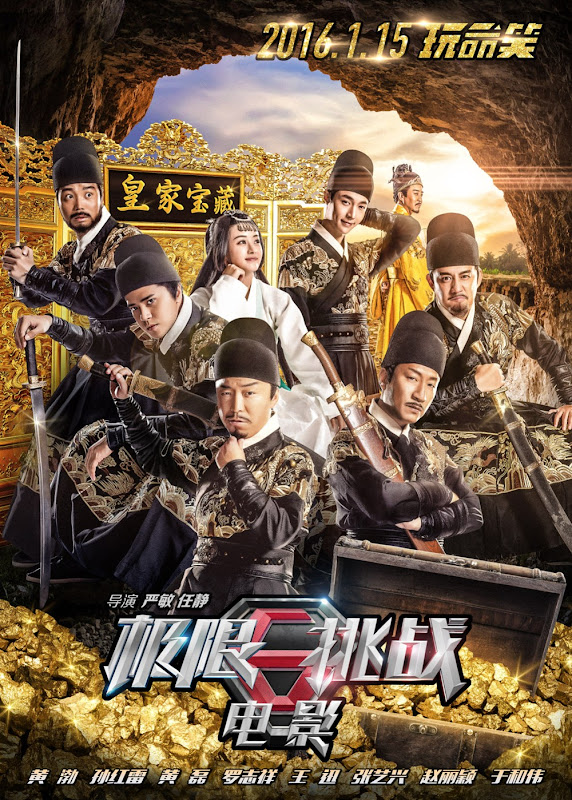 Royal Treasure China Movie