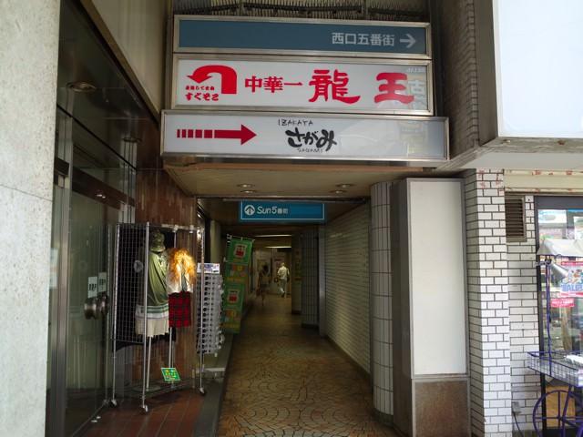 西口五番街の裏から入る入口にある龍王の看板