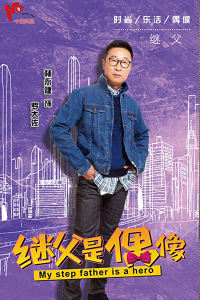 My Stepfather Is a Hero China Drama