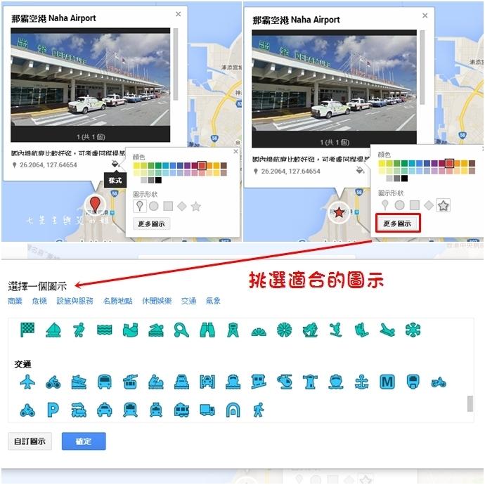 9 自助旅遊規劃不求人 用 Google Map 製作專屬於自己的旅行地圖 沖繩自由行