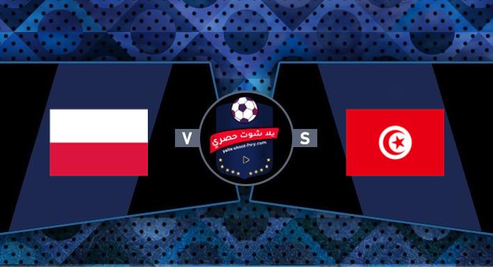 مشاهدة مباراة تونس وبولندا