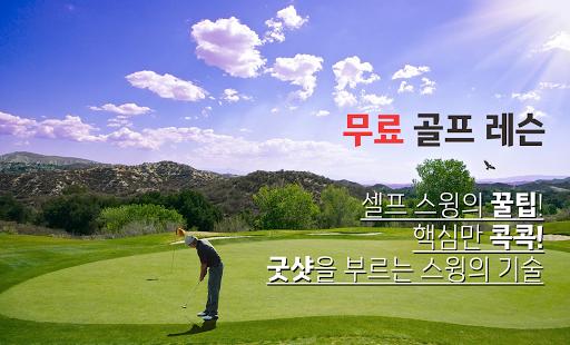 무료 골프레슨 - 인기 골프 레슨 영상 모음, 초보자부터 상급자까지 무료 강습 이미지[2]