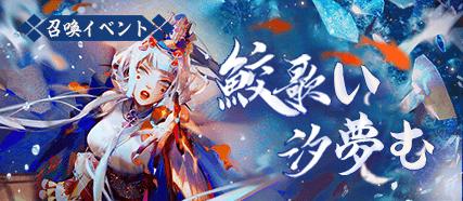 千姫召喚イベント