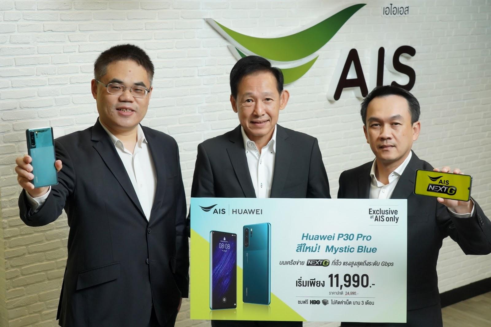 HUAWEI จับมือ AIS วางจำหน่าย HUAWEI P30 Pro สีใหม่ Mystic Blue  เอ็กซ์คลูซีฟ ณ เอไอเอส ช็อป เท่านั้น  ลูกค้าเอไอเอสสามารถเป็นเจ้าของ HUAWEI P30 Pro สี Mystic Blue ได้ในราคาเริ่มต้นเพียง 11,990 บาท