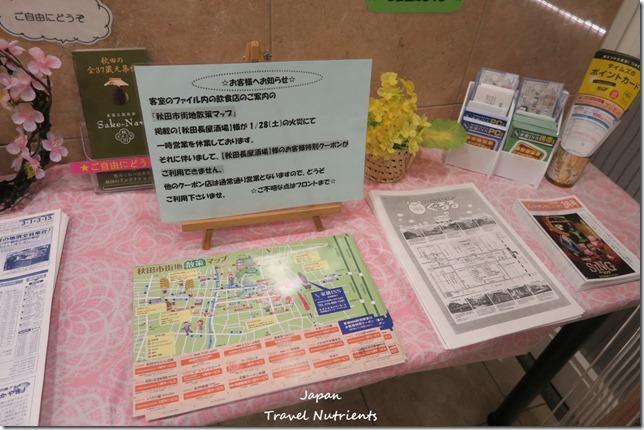 秋田 秋田車站東橫inn (29)